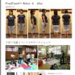 FumiFumi®  講習会の日程を追加しました☆健康を担うコミュニケーション・スキンシップ講習会&施術