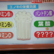 ~★【エノキのパワー・・ 家計に安定食材 】★~