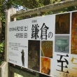 「鎌倉国宝館」と「鏑木清方展」を半分眠りながらのぞいて