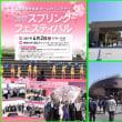 4月2日関西大学スプリングフェステバル
