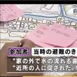 豪雨被災地で避難きっかけ考える。岐阜県関市の上之保地区