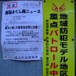 3月17日② 震災に便乗した悪質商法に注意~皆さんで協力して被害を防ぎましょう