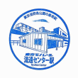 東京モノレール・流通センター駅