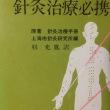 1975年杉充胤編訳『医家のための針灸治療必携』