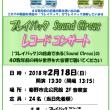2/18『プレイバック Sound Circus レコードコンサート』のチラシ