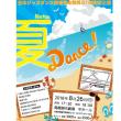日本ジャズダンス芸術協会関西21回記念公演 ~夏~