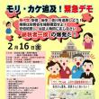 もり・カケ追及緊急デモ・納税者一揆2月16日