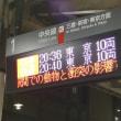 電光掲示板に見る電車遅延・運休の理由 その1 English subtitles 中文字幕 한국어 자막