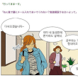 日本語版ツッコミ⑨:4部(298話〜)