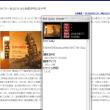 Exif Eraser 画像の撮影情報について。 gooブログアドバンスの場合・・・