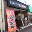 ジェントル麺喰楽部へ行きたいな~(。・∀・)ノ
