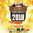 10.21開催ALL JAPAN SUPERKIDS DANCE CONTEST2018茨城予選【中学生部門総評】