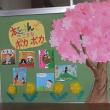 桜とたんぽぽ