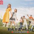 「別れが去った(原題)」衛星劇場で日本初放送