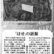 泊瀬の語源は泊瀬石(とませいし)(毎日新聞「ディスカバー!奈良」第29回)