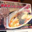 人気の市川のあけどやにて、今年を締めくくる一杯、海鮮あんかけWING麺