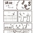 今日のコモちゃん No.1