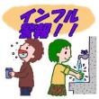 インフル警報!京都府過去10年間で最も早い