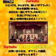 大阪でのダラブッカレッスン情報(1月)