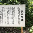 東栄町 設楽城・別所城