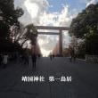 平成30年 靖国神社初詣