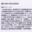 映画監督・浜野佐知さん「打倒!男ジャパン」勉強会、すごい刺激と勇気とヒントが得られました!