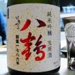 食後の・・・刺身と八鶴純米吟醸生原酒