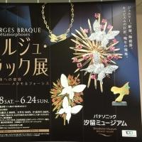 「ジョルジュ・ブラック展」/汐留ミュージアム