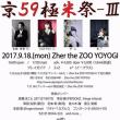 9/18(月・祝) 京極輝男(ex.De+LAX)セカンドソロアルバム先行レコ発記念 @代々木ザーザズー