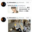 ジェジュンの西日本豪雨被災地でのボランティアについての記事。