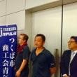 第50回茨城県商工青年の主張発表会が開催。