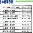 滋賀県ウォーキング協会2018年1-2月行事予定