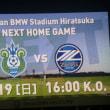【再掲】湘南ベルマーレ 2017シーズン最終節はオールホームタウンデーとなります
