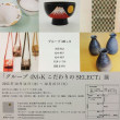 「グループ4M+KこだわりのSELECT」展