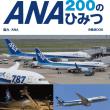ANA200のひみつ(ぴあムック)発売