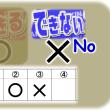 クイズの答え:問題②③ (クイズのこたえ:もんだい②③)