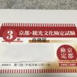 京都検定3級