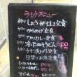 浦和エリア旨い店シリーズ ~その348~