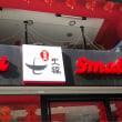 イスタンブールで火鍋