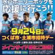 「北関東ダービー」@ケーズデンキスタジアム水戸