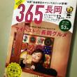ヤングキャベツが365長岡創刊号に掲載されました