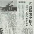 #akahata 【米新方針】武器輸出を拡大/同盟国へ 業界の利益を重視・・・今日の赤旗記事