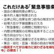 日本国憲法に「自衛隊」の三文字はいらない(自民党の公約から)。