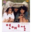 韓流 恋愛小説 VCD