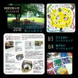 8/4(土) センニモッシ『親子向けワークショップ』