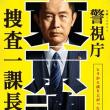 【ドラマ】『警視庁捜査一課長3』第1話~第8話