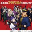 「北海道はゴールデンカムイを応援しています。」スタンプラリー新たにパワーアップして今年も開催!!