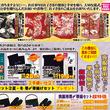 26(金)10時スタート!!! MAX95%OFF★店舗移転1周年『大決算市』