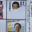 沖縄知事選 与党候補の選挙戦を妨害する犯人は ぱ・よ・く?