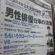 今月の「日経エンタテインメント!」は、男性俳優仕事の流儀